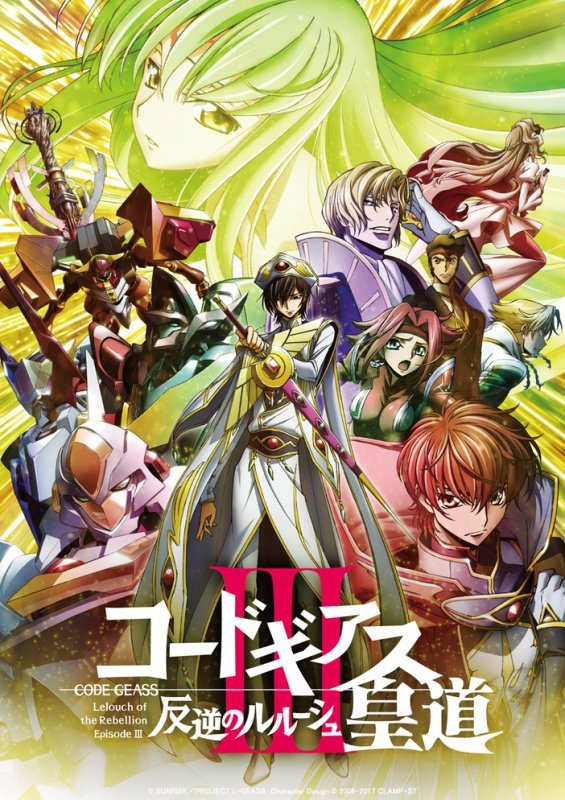 Code Geass | Sunrise | OtakuPort