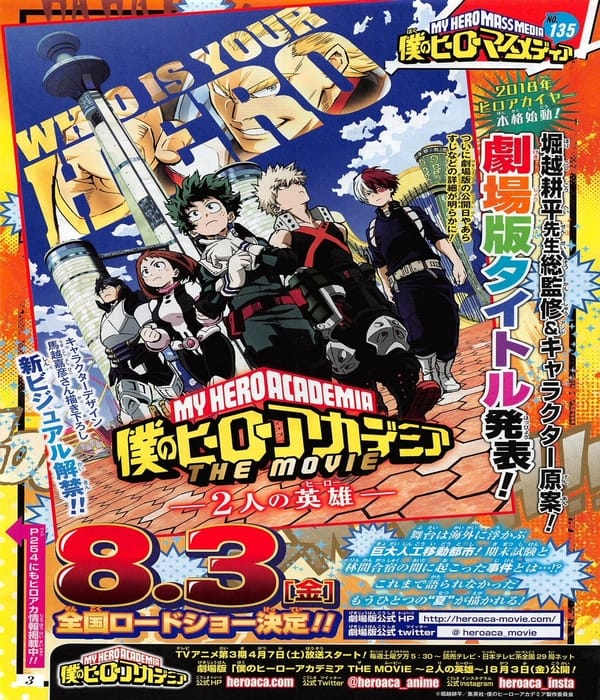 'My Hero Academia : The Movie - The Two Heroes | Release Date | News | Studio Bones